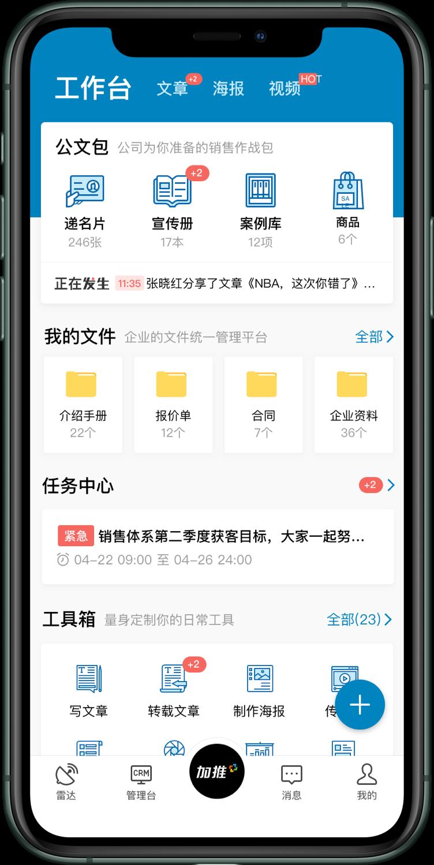 深圳加推智能名片CRM产品介绍-公司轻crm和销售管理系统解决方案